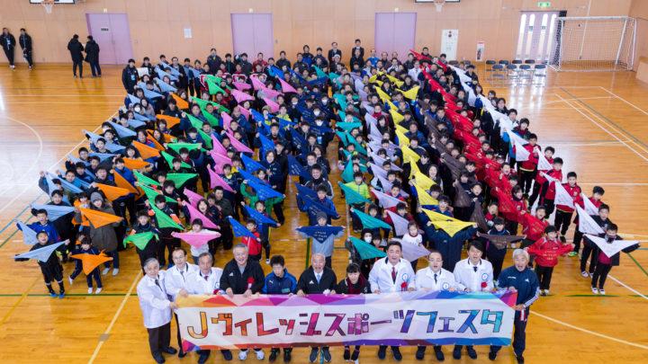 Jヴィレッジスポーツフェスタ2018 福島復興イベントでボランティア