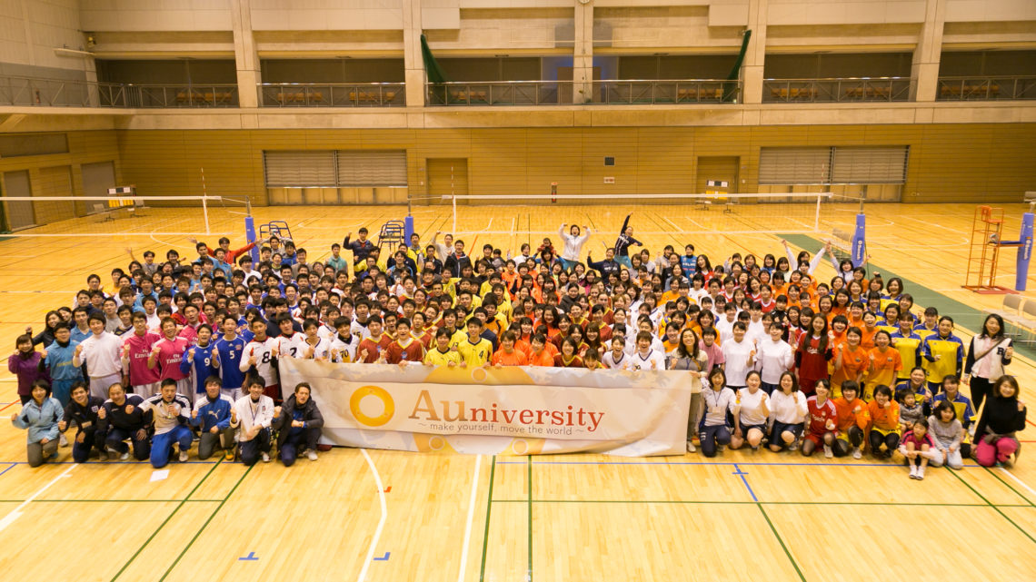 第1回AuniversityCup バレーボール大会