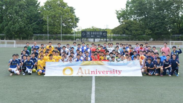 『Auniversity Cupサッカー大会』開催のお知らせ