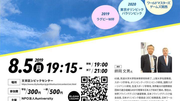 【セミナー告知】2019年8月5日(月) ゴールデンスポーツイヤーズ