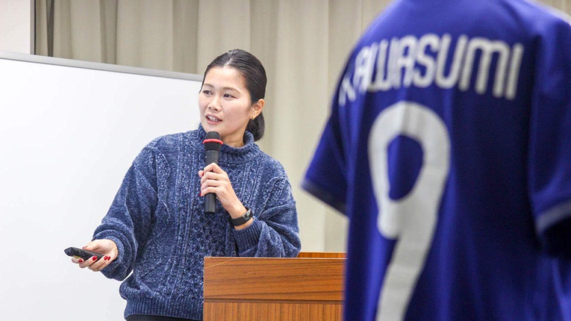 川澄奈穂美選手が語る世界を舞台に戦うマインドセットとは