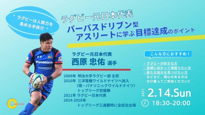 【セミナー告知】2021年2月14日「元ラグビー日本代表 パーパスドリブン型アスリートに学ぶ目標達成のポイント」
