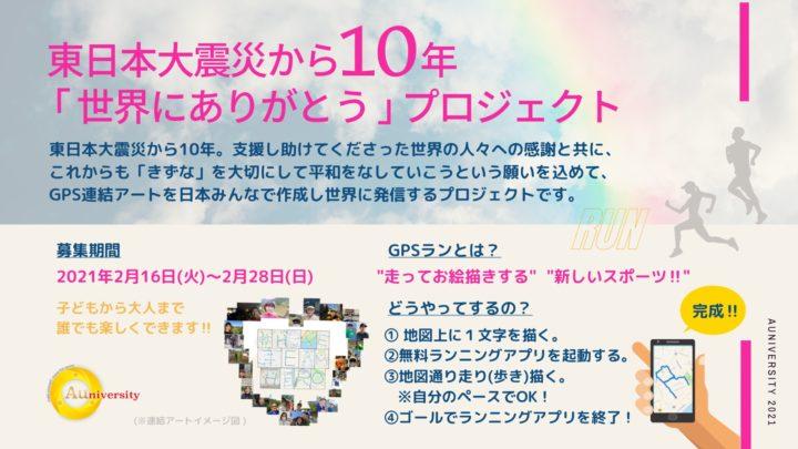 東日本大震災から10年「世界にありがとう」プロジェクト参加者大募集
