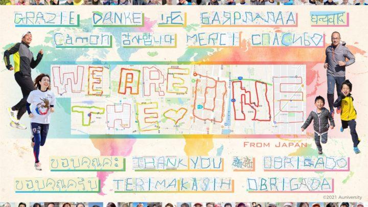 東日本大震災から10年「世界にありがとう」プロジェクト