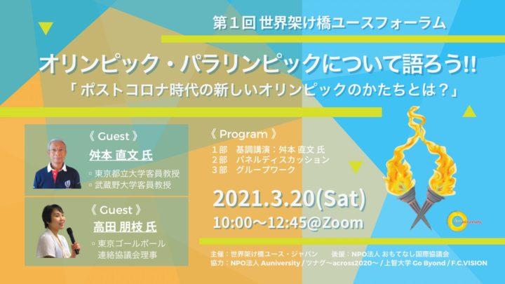【セミナー告知】第1回世界架け橋ユースフォーラム オリンピック・パラリンピックについて語ろう