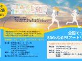 「全国でつなぐSDGsなGPSアートリレー」参加者大募集!