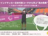 """【セミナー告知】2021年10月2日『ブラインドサッカー日本代表コーチから学ぶ""""真の祭典""""とは』大会までの軌跡と選手村での舞台裏"""